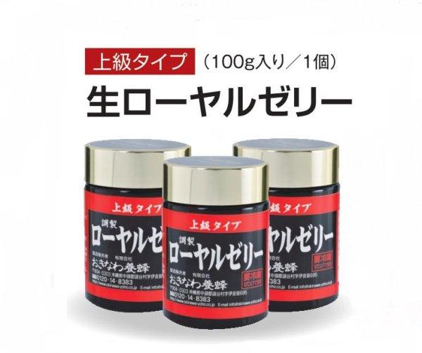 画像1: 【送料無料】 上級タイプ (生タイプ)ローヤルゼリー (100g×3) (1)
