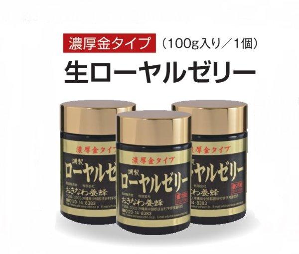 画像1: 【お得価格】【送料無料】濃厚金タイプ (生タイプ)ローヤルゼリー(100g×3) (1)