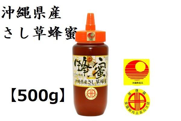 画像1: 沖縄県産さし草蜂蜜 500g (ポリ容器) (1)