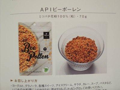 画像1: 【食用花粉】Beeポーレン