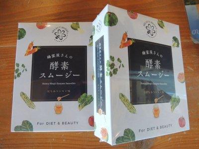 画像1: 蜂蜜屋さんの酵素スムージー【粉末スティック 8.2g×14本入】