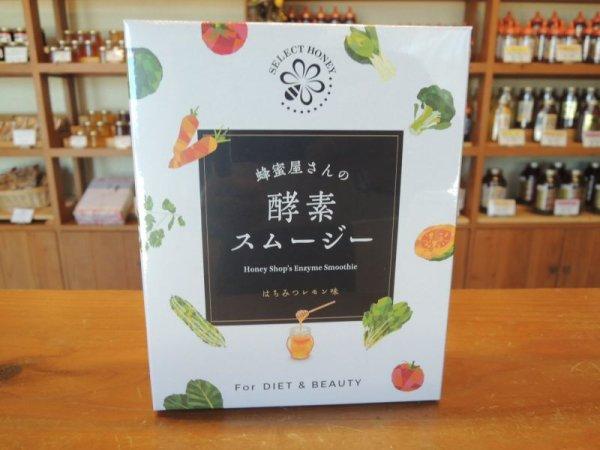 画像1: 蜂蜜屋さんの酵素スムージー【粉末スティック 8.2g×14本入】 (1)