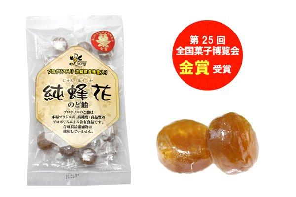 画像1: 純蜂花(のど飴) 1袋、100g 約20個入り (1)