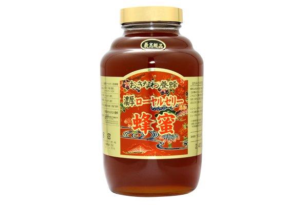 画像1: ローヤルゼリー添加はちみつ 2400g (瓶) (1)