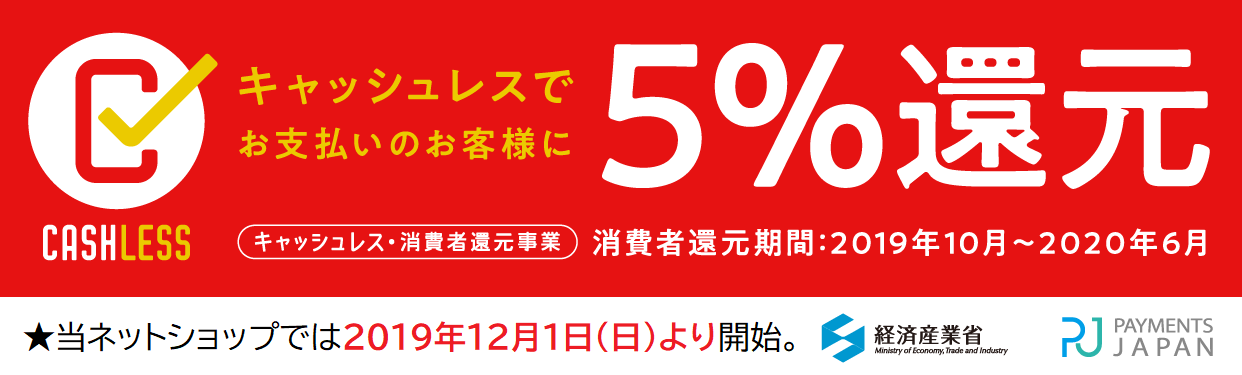 5%バナーRED